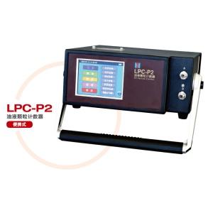 天河颗粒计数器LPC-P2