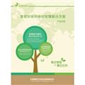 智慧环保网格化管理系统