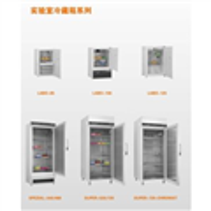 【澳柯玛】实验室冷藏箱