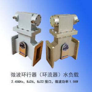 微波环行器(环形器、环流器)水负载