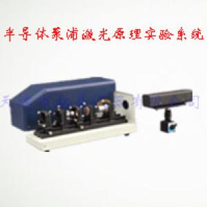 半导体泵浦激光原理实验系统