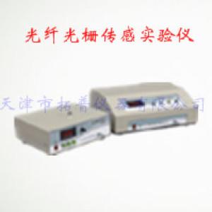 光纤光栅传感实验仪