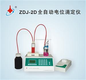 ZDJ-2D  多功能全自动滴定仪ZDJ-2D