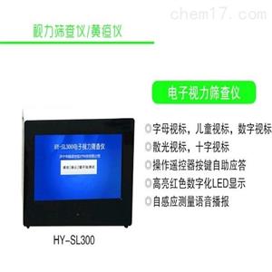 HY-SL300  电子视力检查仪