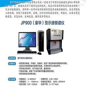 JP900  JP900示波极谱仪