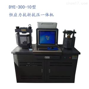 DYE-300S-10型  恒��力抗折抗�阂惑w�C