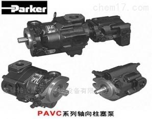 PAVC  parker柱塞泵
