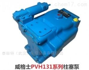PVH131  Vickers柱塞泵